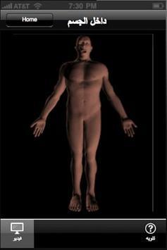 جسم الانسان للاطفال apk screenshot