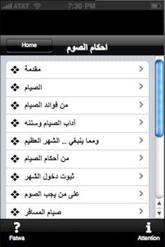 مسائل الصيام Fasting Questions apk screenshot