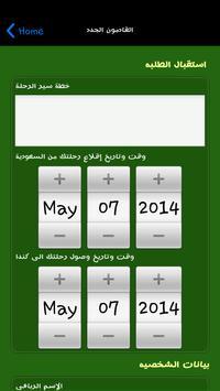 Saudi Club In London Ontario apk screenshot