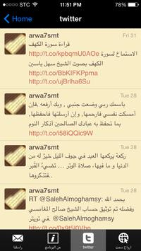 أذكاري apk screenshot