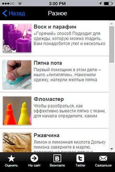 О стирке - советы хозяйке apk screenshot