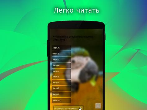 Астрономия apk screenshot