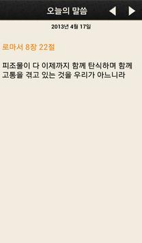 매튜헨리주석 카드성경 apk screenshot