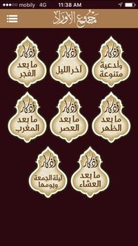 Awrad Collection مجموع الأوراد apk screenshot