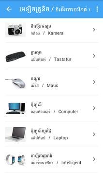 Picture Dictionary KH-TH-DE apk screenshot