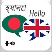 Bengali English Translator icon