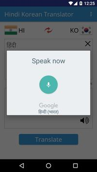 Hindi Korean Translator apk screenshot