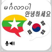 Myanmar Korean Translator icon