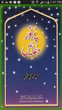 Islamic Pur Noor Duain poster