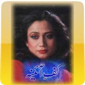 Urdu Poetry By Parveen Shakir icon