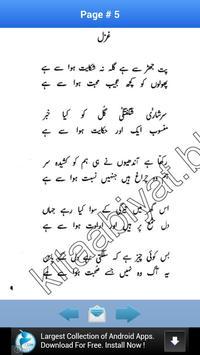 Urdu Poetry By Parveen Shakir apk screenshot