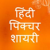 Hindi Picture Shayari and SMS icon