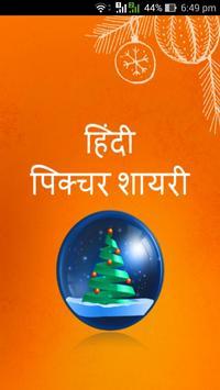Hindi Picture Shayari and SMS poster