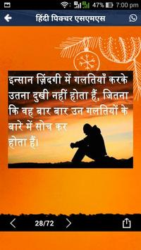 Hindi Picture Shayari and SMS apk screenshot
