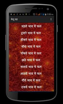 Lal Kitaab - A Hindi Red Book apk screenshot