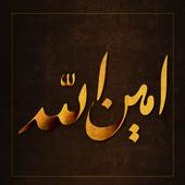 زیارت امین الله Aminullah icon