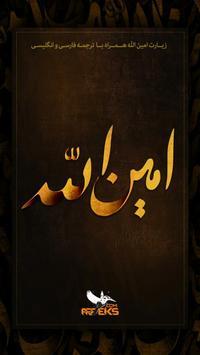 زیارت امین الله Aminullah poster