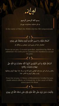 زیارت امین الله Aminullah apk screenshot