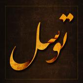 دعای توسل Dua-e Tawassul icon