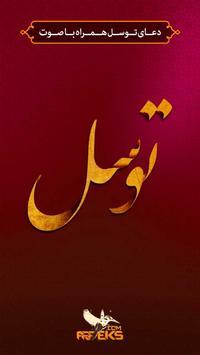 دعای توسل Dua-e Tawassul apk screenshot