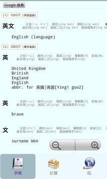 Chinese-English Dictionary apk screenshot