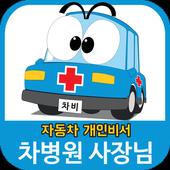 차병원 사장님 앱 icon