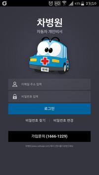 차병원 사장님 앱 poster