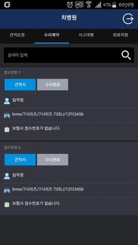 차병원 사장님 앱 apk screenshot