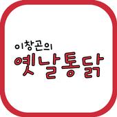 이창곤의옛날통닭사곡상모점 icon