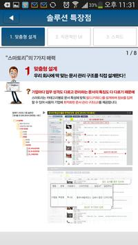 스마토리 apk screenshot