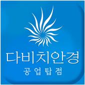 다비치안경공업탑점 icon