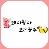 돼지왕자오리공주 icon