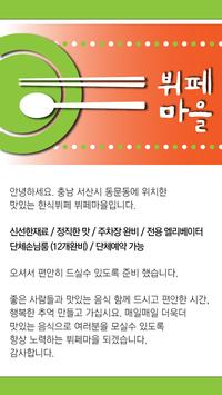 뷔페마을 apk screenshot