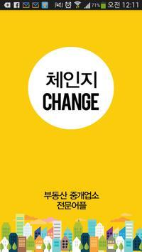 신한부동산 _ 체인지 113호점 poster