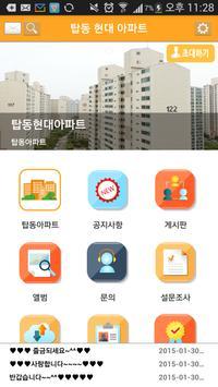 탑동현대아파트 poster