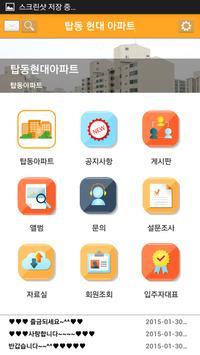 탑동현대아파트 apk screenshot