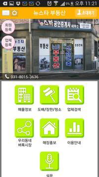 뉴스타부동산 -체인지114호점 apk screenshot