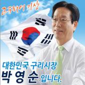 박영순 구리시장 icon
