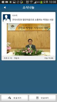 박영순 구리시장 apk screenshot