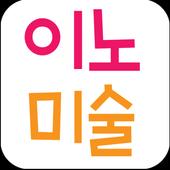 이노미술 icon