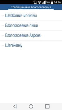 Мессианский Сидур apk screenshot