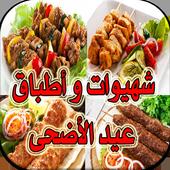 شهيوات و أطباق عيد الأضحى icon