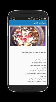 شهيوات و أطباق عيد الأضحى apk screenshot