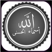 أسماء الله الحسنى  مع الشرح icon