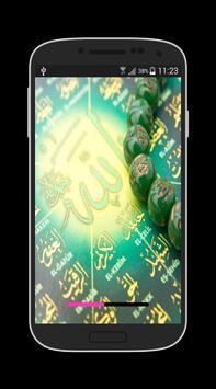 أسماء الله الحسنى  مع الشرح poster