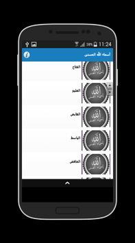 أسماء الله الحسنى  مع الشرح apk screenshot