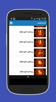 الأبراج اليومية  في الحب apk screenshot