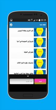 ثقافة عامة بدون نت 2016 apk screenshot
