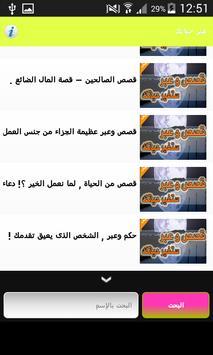 قصص و عبر ستغير حياتك apk screenshot