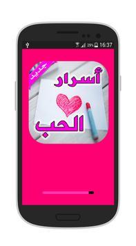 أسرار الحب عند النساء والرجال poster